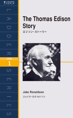 The Thomas Edison Story エジソン・ストーリー ラダーシリーズ