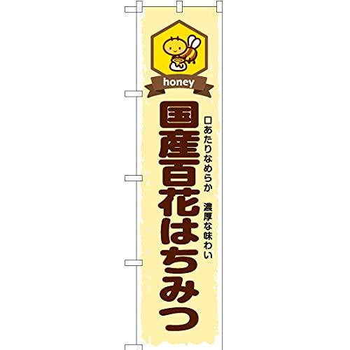 【ポリエステル製】スマートのぼり 国産百花はちみつ No.YNS-6617 (受注生産)