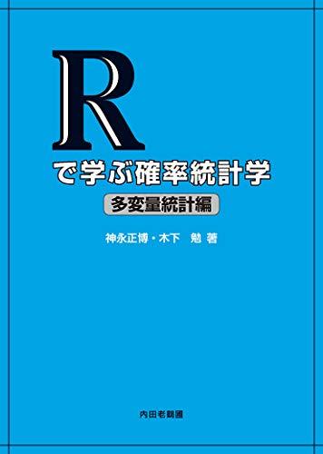 [画像:Rで学ぶ確率統計学 多変量統計編]