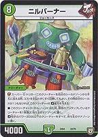 デュエルマスターズ/DMEX-04/23/ニルバーナー
