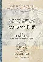 カルヴァン研究 No.1―アジア・カルヴァン学会日本支部日本カルヴァン研究会 特集:「ものとしるし」