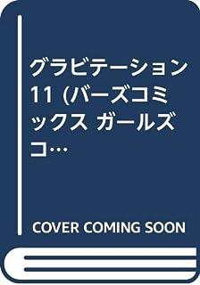 グラビテーション 11 (バーズコミックス ガールズコレクション)