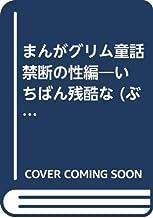 まんがグリム童話 禁断の性編―いちばん残酷な (ぶんか社コミックス)