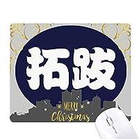 拓跋中国の姓の文字の中国 クリスマスイブのゴムマウスパッド