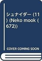 シュナイダー (11) (Neko mook (672))