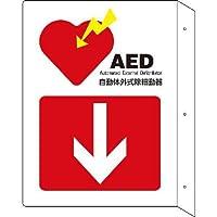 AED標識 【曲げしろ付き】 300x225x厚さ1mm 曲げしろ30mm 設置案内パネルプレート
