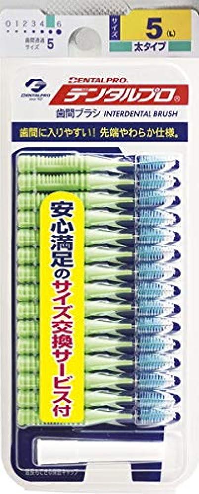 付与したがってマニアック【デンタルプロ】デンタルプロ 歯間ブラシ サイズ5-L 15本入 ×3個セット