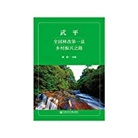 Wu Ping: National Forestry Reform of the first rural county road of rejuvenation (Paperback)(Chinese Edition)