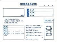 代車車両借用証 1冊 【自動車販売店用・販促用品・代車・車両借用書】