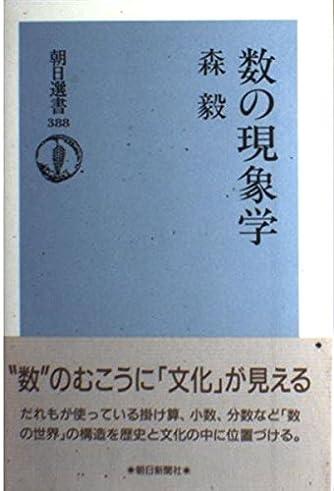 数の現象学 (朝日選書 (388))