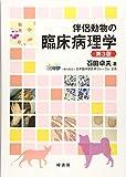 伴侶動物の臨床病理学 第3版