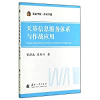 Equipment Institute Monographs: space-based information service system and operational applications(Chinese Edition)