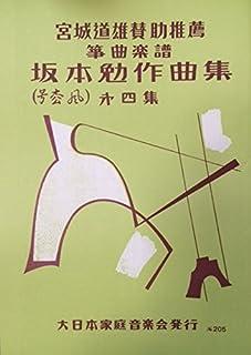 箏曲 楽譜 「坂本勉作品集 第四集」 ガボット 菜の花の たそがれの草原にて かきつばた 祭りの印象 東洋風な幻想曲