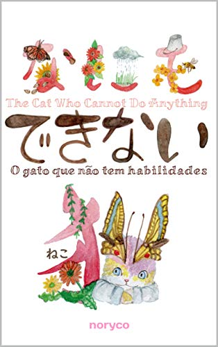 The Cat Who Cannot Do Anything-なにもできない猫-O gato que não tem habilidades : Nyah and conditions...