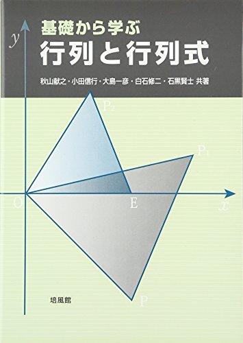 基礎から学ぶ 行列と行列式の詳細を見る
