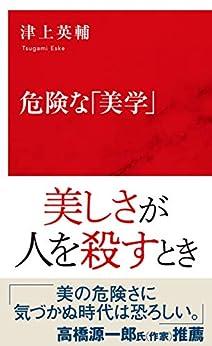 [津上英輔]の危険な「美学」(インターナショナル新書) (集英社インターナショナル)