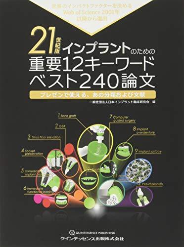 21世紀版 インプラントのための重要12キーワード ベスト240論文の詳細を見る