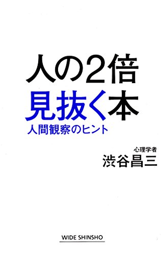 人の2倍見抜く本 (WIDE SHINSHO)