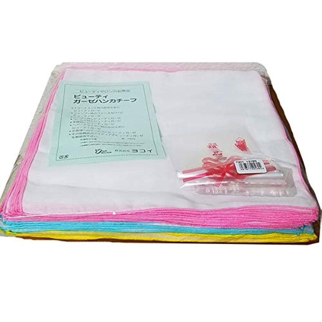 想像力豊かなハロウィングレートバリアリーフヨコイ カラーフェイスガーゼ(ピンク&ブルー&イエロー/アソート) 5ダース(60枚入)131BS