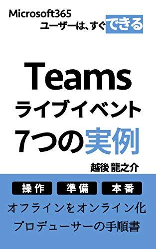 Teamsライブイベント7つの実例: オフラインをオンライン化 プロデューサーの手順書