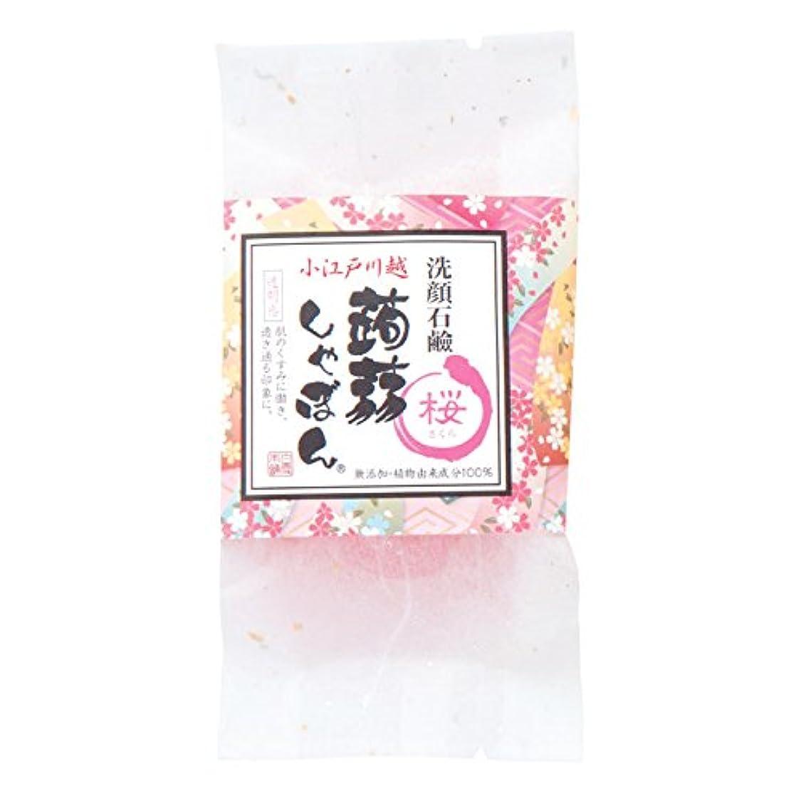 開発する差し引く追記川越蒟蒻しゃぼん 桜(さくら)