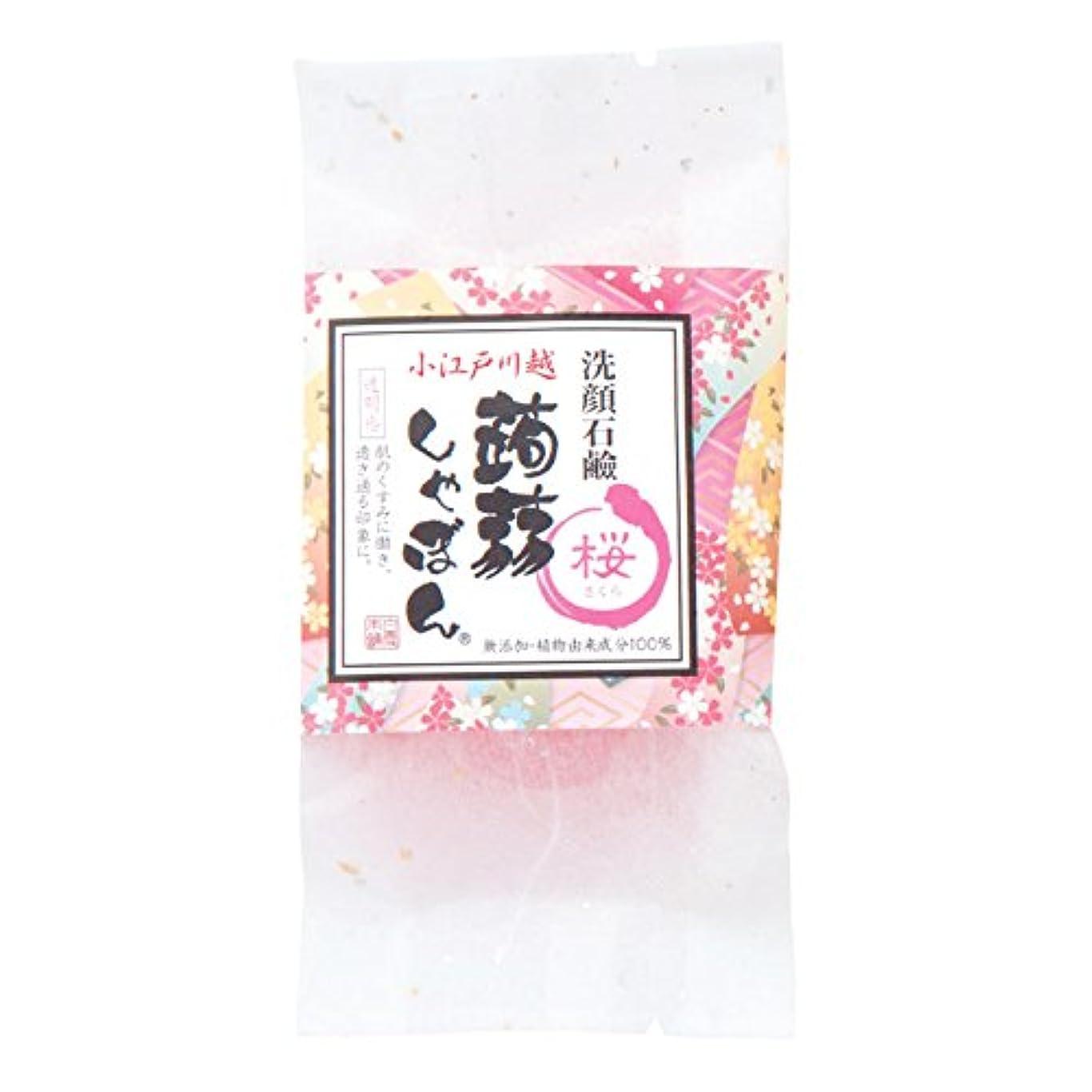 モルヒネチャンスかもめ川越蒟蒻しゃぼん 桜(さくら)