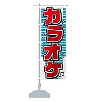 カラオケ のぼり旗(レギュラー60x180cm 左チチ 標準)