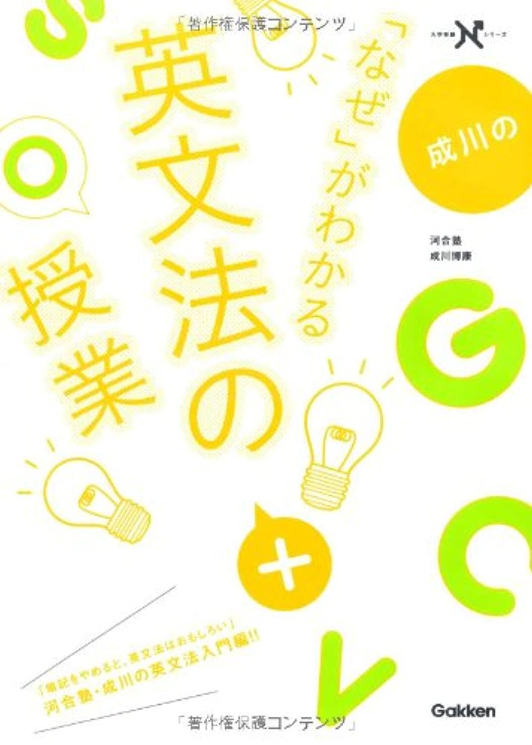 刻む小道アレンジ成川の「なぜ」がわかる英文法の授業 (大学受験Nシリーズ)