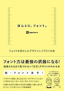 [ingectar-e]のほんとに、フォント。フォントを活かしたデザインレイアウトの本