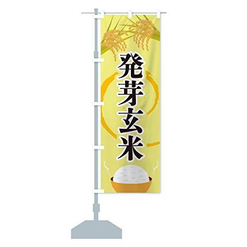 発芽玄米 のぼり旗(レギュラー60x180cm 左チチ 標準)