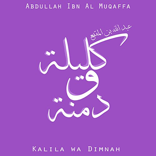 Kalila wa Dimnah audiobook cover art