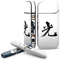 IQOS 2.4 plus 専用スキンシール COMPLETE アイコス 全面セット サイド ボタン デコ 日本語・和柄 日本語 漢字 001674