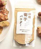 菊芋パウダー 100g 食べやすい 国産 焙煎 菊芋 粉末 青森県産 きくいも イヌリン 無添加 無着色 無香料