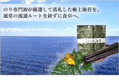 はっとり海苔『初摘み厳選極上海苔佐賀有明産』