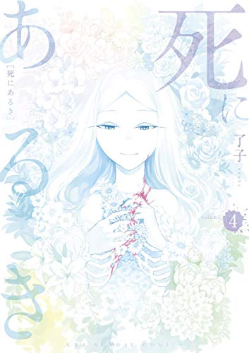 死にあるき(4) (裏少年サンデーコミックス)