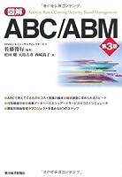 図解 ABC/ABM入門