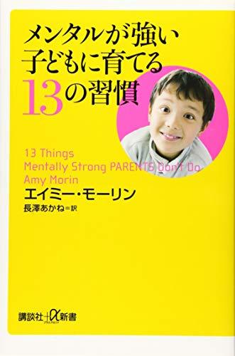 メンタルが強い子どもに育てる13の習慣 (講談社+α新書)