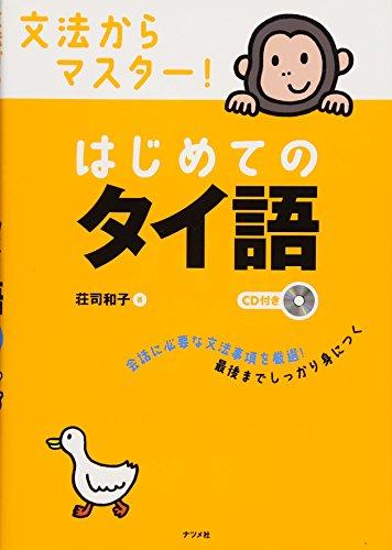 ナツメ社『文法からマスター! はじめてのタイ語』