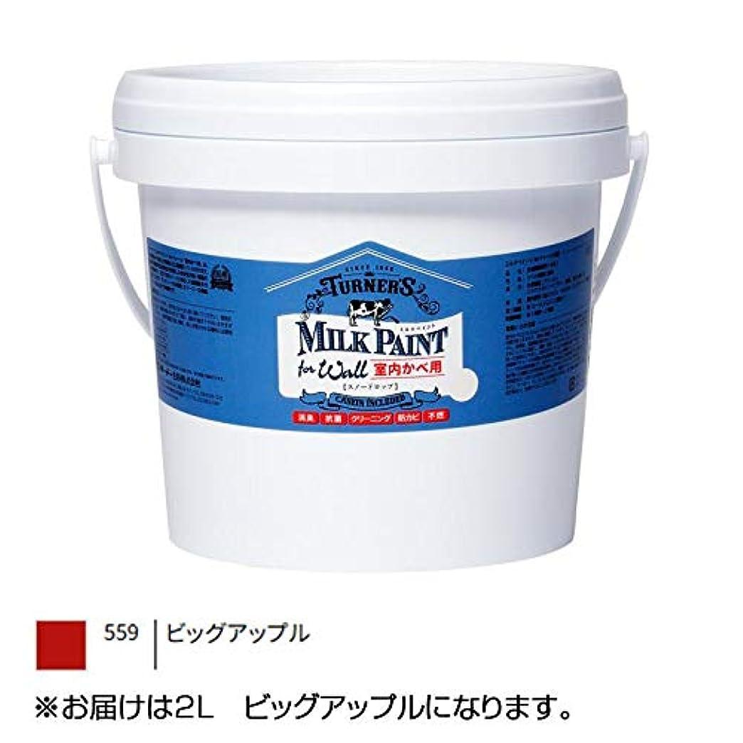 病気の式偏見室内かべ用のオリジナルペイント! ターナー色彩 ミルクペイントforウォール(室内かべ用) 2L ビッグアップル MW002559 〈簡易梱包