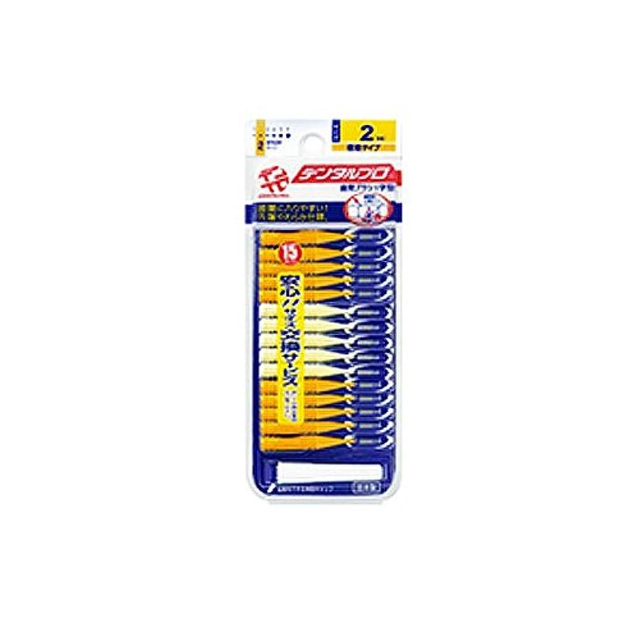 端好き転用デンタルプロ 歯間ブラシ I字型 15本入り サイズ2(SS)
