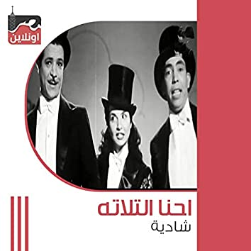 Ahna Al Tlata (feat. Ismail Yassin, Shkoko)