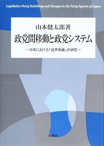 政党間移動と政党システム―日本における「政界再編」の研究
