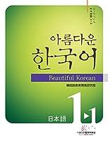 韓国語教材 美しい韓国語1-1ワークブック