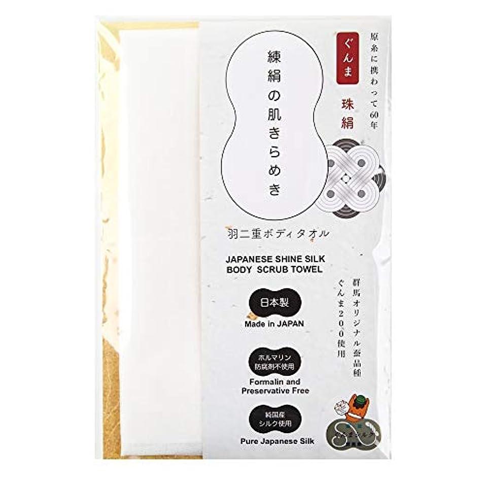 劇的認可アカウントくーる&ほっと シルクあかすり 純国産絹100%「珠絹(たまぎぬ) 練絹の肌きらめき」 ぐんまシルク (群馬県内で一貫製造) 日本製 シルクプロテイン?フィブロインの力で角質ケアボディタオル 羽二重あかすりタオル