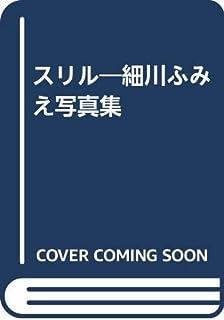 スリル―細川ふみえ写真集