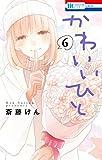 かわいいひと 6 (花とゆめコミックス)