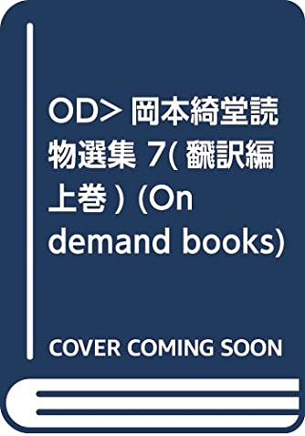 OD>岡本綺堂読物選集 7(飜訳編 上巻) (On demand books)