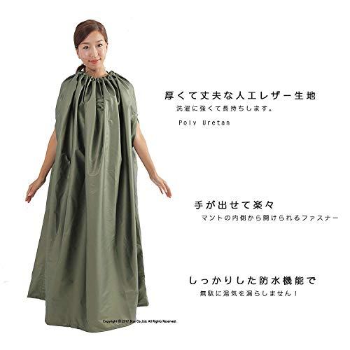 新品 ヨモギ蒸しマント 高級型、布 色はカーキ