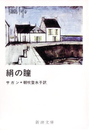 絹の瞳 (新潮文庫 サ 2-16)