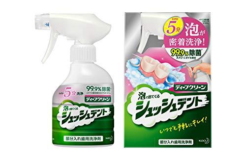 ディープクリーン 泡で出てくる シュッシュデント 部分入れ歯用洗浄剤 本体 270ml わずか5分 泡が 密着洗浄